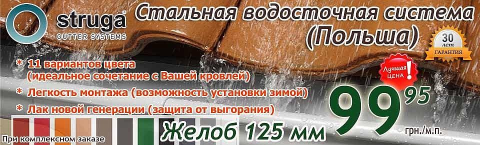 http://budkharkov.com.ua/catalog/Vodostochnye-sistemy/stalnaya-sistema-struga-30-let-garantii/